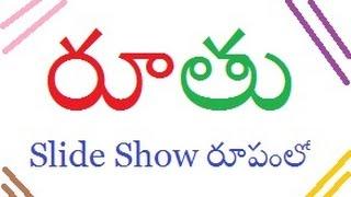 Bokk of Ruth  Telugu Bible with Slide Show