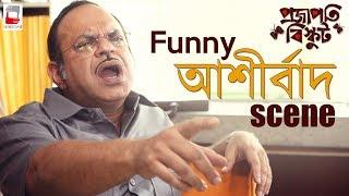 Projapoti Biskut | Bengali Movie 2017 | Rajatava Dutta Comedy | Bengali Comedy | Windows Production
