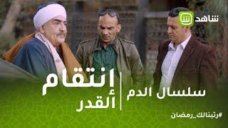 سلسال الدم | القدر ينتقم لنصرة.. القبض على حسان القناوي