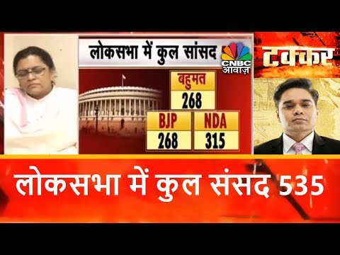 Xxx Mp4 Takkar लोकसभा में कुल संसद 535 1वोट से गिरी थी वाजपेई सरकार CNBC Awaaz 3gp Sex