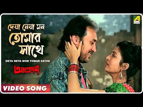 Xxx Mp4 Deya Neya Mon Tomar Sathe Aakrosh Bengali Movie Song Asha Bhosle 3gp Sex