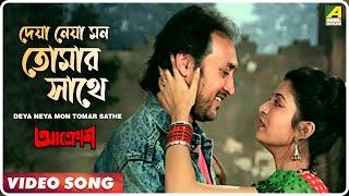 Deya Neya Mon Tomar Sathe | Aakrosh | Bengali Movie Song | Asha Bhosle
