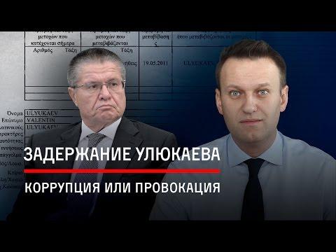 Задержа� ие Улюкаева коррупция или провокация