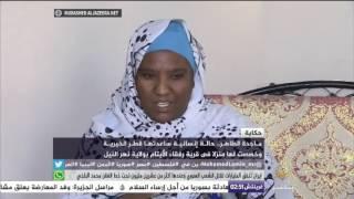 ماجدة الطاهر.. ساعدتها قطر الخيرية وخصصت لها منزلا بولاية نهر النيل