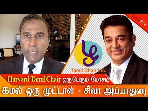 Xxx Mp4 Harvard Tamil Chair Is Biggest Scam Dr Shiva Ayyadurai Tamil News Tamil Live News Redpix 3gp Sex