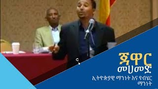 Ethiopia: Jawar Mohammed presentation at 2010 Horn of Africa Conference in Washington DC