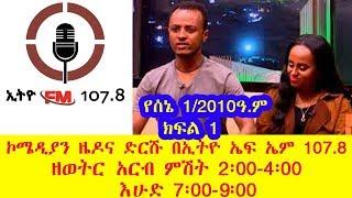 ETHIOPIA-ኮሜዲያን ዜዶና ድርሹ በኢትዮ ኤፍ ኤም 107.8-COMEDY