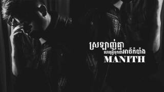 Manith - ស្រឡាញ់គ្នាហេតុអ្វីទុកជាអាថ៍កំបាំង