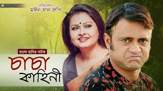Chacha Kahini | Bangla Natok | Akhom Hasan, Shahriar Nazim Joy, Bijori Barkatullah | Moin Khan Rupi