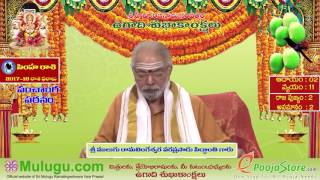 Simha Rasi (Leo Horoscope) - Telugu Gantala Panchangam 2017-18