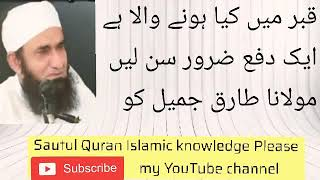 Qabar me kiya hone wala hai new bayan change your life by Molana Tariq jameel