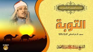 آيات الهجرة النبوية مع الشيخ عبدالباسط عبدالصمد | سورة التوبة | جودة عالية HD