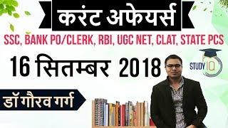 September 2018 Current Affairs in Hindi 16 September 2018 for SSC/Bank/RBI/NET/PCS/SI/Clerk/KVS/CTET