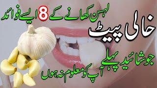 Nihaar Mu Lehsan Khaney Ke Fawaid | Health Benefits of Garlic in Urdu / Hindi