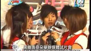 2007-07-23娛樂NP3黑糖瑪奇朵媒體試片會之小傑筱婕配