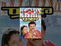 Raja Telugu Full Movie | Venkatesh | Soundarya | Abbas | TeluguOne