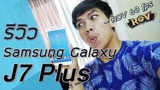 รีวิว Samsung Galaxy J7 Plus ความรู้สึก 18+