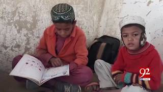Lack of basic facilities at Govt. School in Sui district, Blochistan | 15 Dec 2018 | 92NewsHD