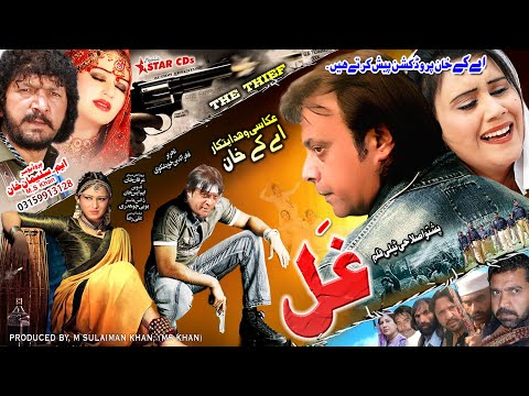 Pashto Islahi Telefilm GHALL Jahangir Khan Hussain Swati Pashto Movie THE THIEF