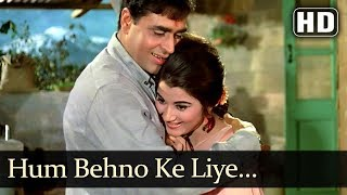 Hum Behanon Ke Liye (HD) - Anjaana Songs - Rajendra Kumar - Nazima - Old Bollywood Songs