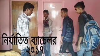 New Bangla Funny Video | Real Bachelor Life | Prank Video 2017 | Prank Mater BD