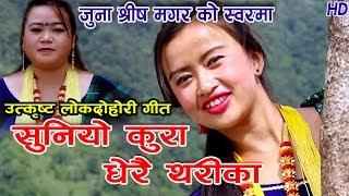 New Nepali Lok Song 2074/2017 || Gako Baisha Pharkaunei _By Juna Shresh magar &Gobinda Kala Magar