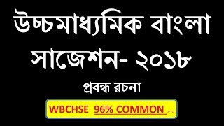 HS  2018 Bengali Suggestion & Must Common Questions। West Bengal Higher Secondary Examination