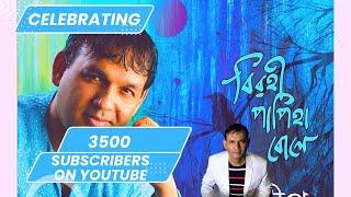 Piu Piu Birohi by Sandeep