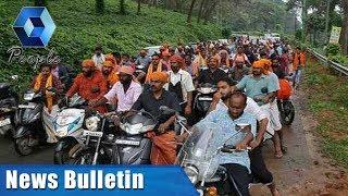 News @ 5 PM : ശബരിമലയിൽ കലാപം നടത്താൻ സംഘപരിവാർ നേതാവിന്റെ ആഹ്വാനം
