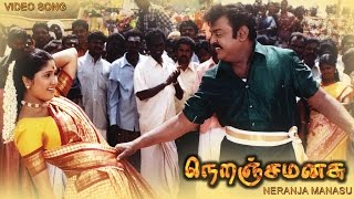 Neranja Manasu - Kelapu Kelapu Video Song | Vijayakanth, Susan | Karthik Raja