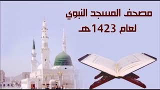 تلاوة خاشعة من سور القيامة حتى سورة الإنفطار للشيخ حسين آل الشيخ 1423 هـ .
