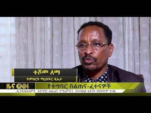 Xxx Mp4 Ethiopia Challenges Of Students Industrial Training In Ethiopia ENN News 3gp Sex