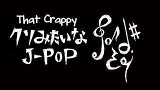Hatsune Miku - That Crappy J-Pop (クソみたいなJ-POP)