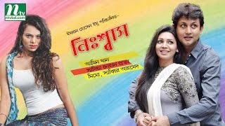 Popular Bangla Natok: Nishas | Amin Khan & Prova | Directed by Imran Hossain Imu