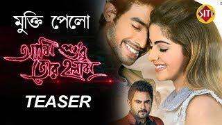 Ami Sudhu Tor Holam | Teaser release | মুক্তি পেল আমি 'শুধু তোর হলাম'- এর Teaser