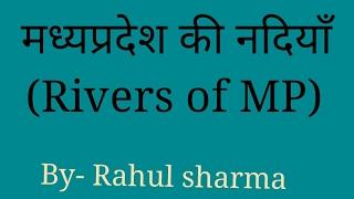 मध्यप्रदेश की नदियाँ#09(Rivers of MP)