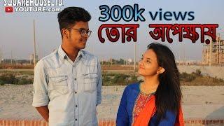 Tor Opekhay ( তোর অপেক্ষায় )  New Bangla Short Film (Square House Ltd.)