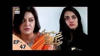Mohay Piya Rang Laaga - Episode 47 - ARY Digital Drama