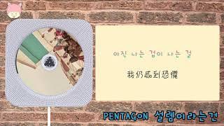 [韓中字幕] PENTAGON - When I Was In Love