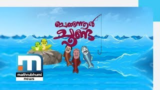 Chengannur Hook! Special Programme Part 12| Mathrubhumi News