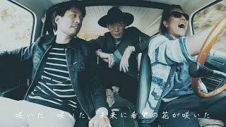 HOME MADE 家族『つないでいこう』MV(Full Version)