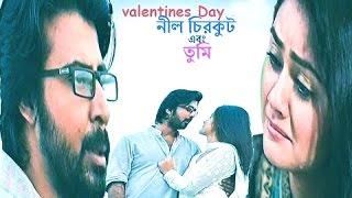 Bangla romantic natok telefilm 2017 Nil Chirkut ft Nisho & Shaina amin