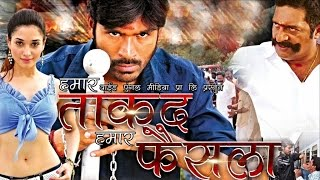Hamaar Taqat Hamaar Faisla | हमार ताकत हमार फैसला | Dubbed Bhojpuri Movie | Dhanush,Tamannaah | HD