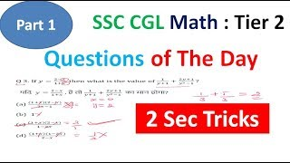 SSC CGL Math : Tier 2 Questions of the day series part 1 # 2 sec Tricks