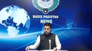 Radio Pakistan News Bulletin 1 PM  (18-07-2018)