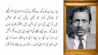 nasir kazmi: in mushaira: gali gali meri yaad ناصر کاظمی: گلی گلی میری یاد