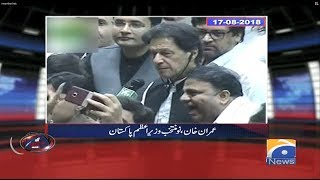 Prime Minister Imran Khan Speech in National Assembly | 17th August 2018