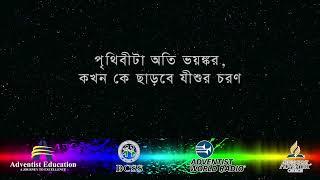 Bangla- Zion SongBook Adventist Jubodol সিয়োন সঙ্গীত-407