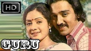 Guru | Full Length | Tamil Movie 1980 | Kamal Hassan | Sridevi | I.V.Sasi | 1980