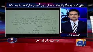 Aaj Shahzaib Khanzada Kay Sath - 31 August 2017 uploaded on 3 month(s) ago 4001 views